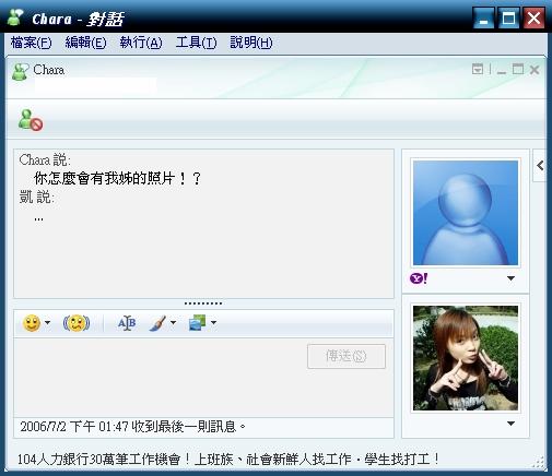 MSN不要亂貼女生的照片