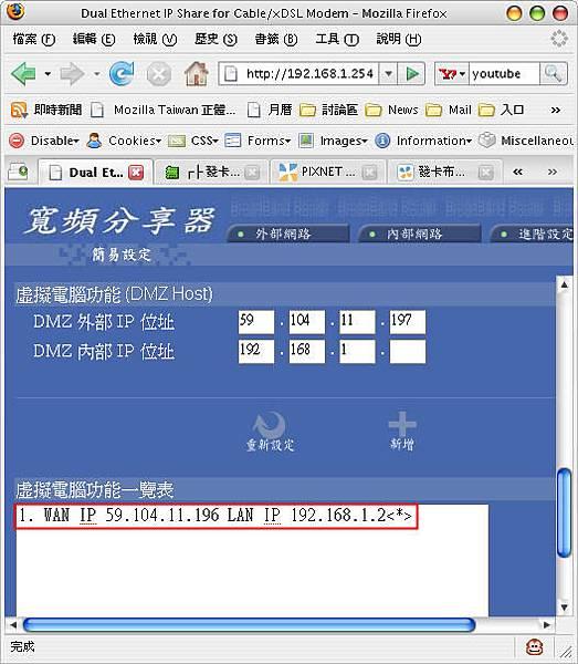 虛擬server.jpg