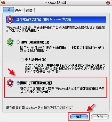 firewall_close2.jpg