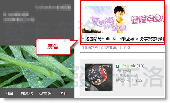 pixnet_album_ad1.png