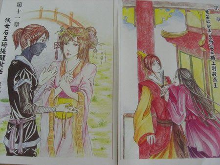 雙劍合璧錄 學生畫的插畫