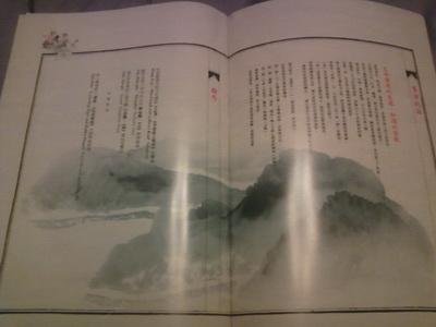 情與劍的霹靂交響曲 節目單內頁01_調整大小