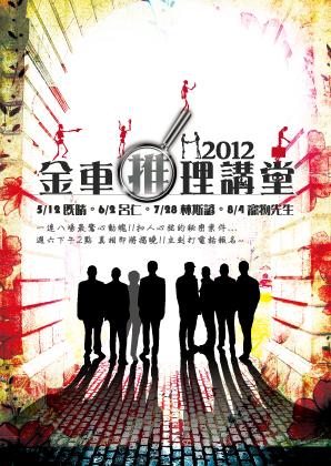 2012金車推理講堂(上)