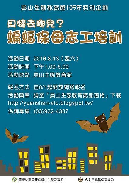 員山生態教育館_105年特別企劃_貝特去哪兒蝙蝠保母志工培訓EDM.jpg