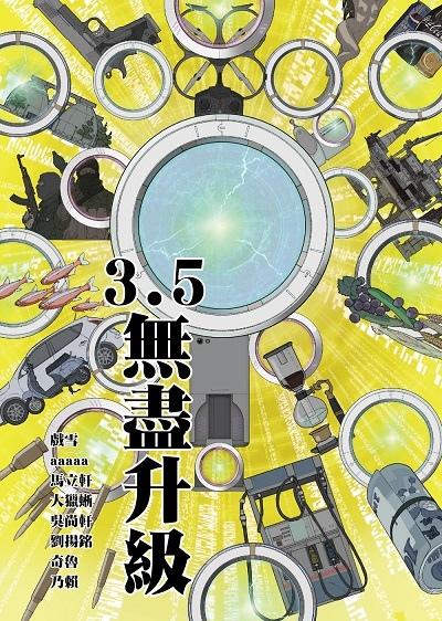S《3.5:無盡升級》封面.jpg