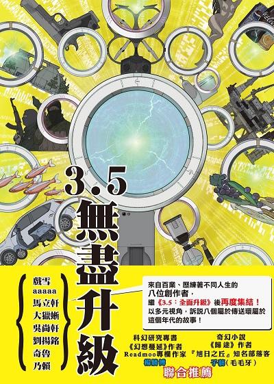 S《3.5:無盡升級》封面(含書腰帶).jpg