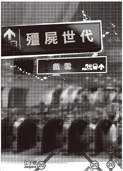 〈殭屍世代〉戲雪.jpg
