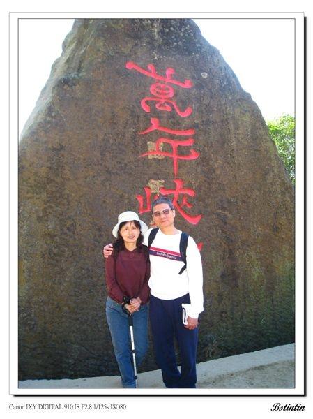 2009.02.08 草嶺、奮起湖 099.jpg