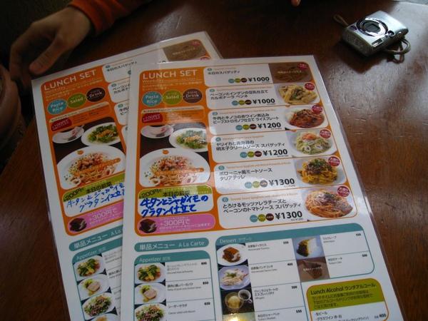 2010.01.20-24 東京 060.jpg