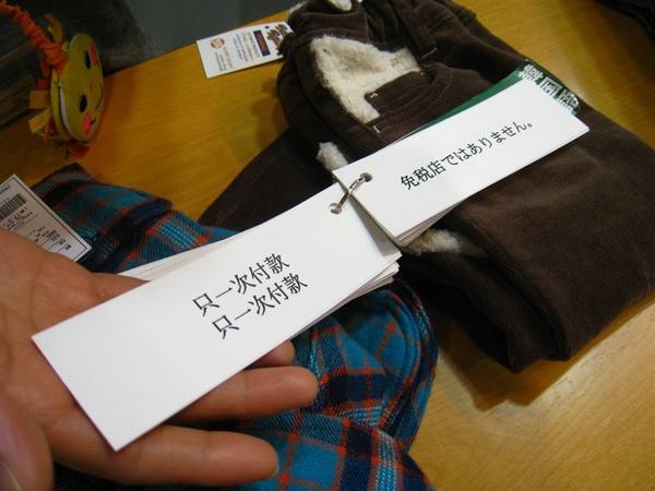 2010.01.20-24 東京 072.jpg