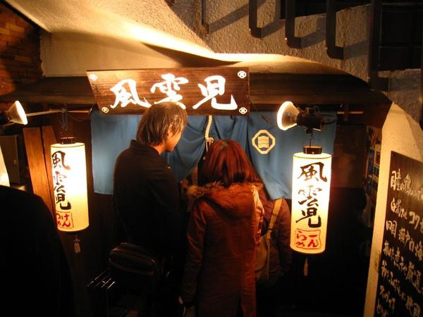 2010.01.20-24 東京 079.jpg