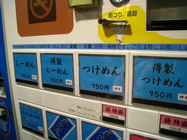 2010.01.20-24 東京 081.jpg