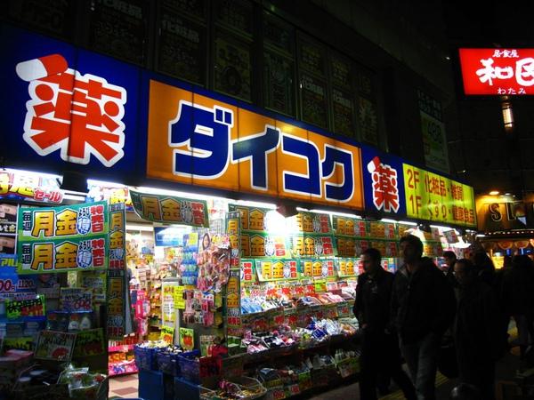 2010.01.20-24 東京 175.jpg