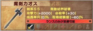 s rance weapon 001