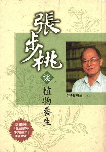 張步桃談植物養生-358