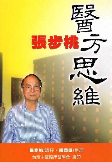 張步桃醫方思維-358