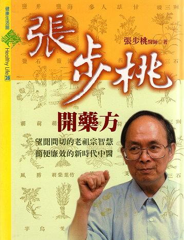 張步桃開藥方-358