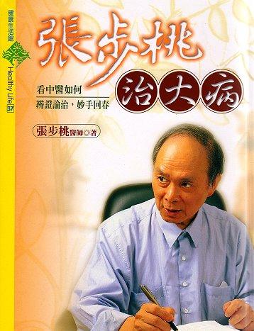張步桃治大病-358