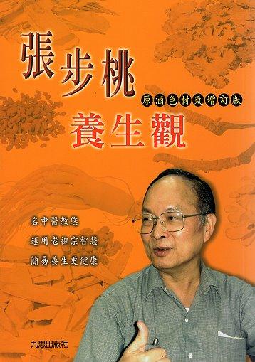 張步桃養生觀-358