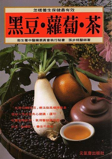 黑豆蘿蔔茶-358