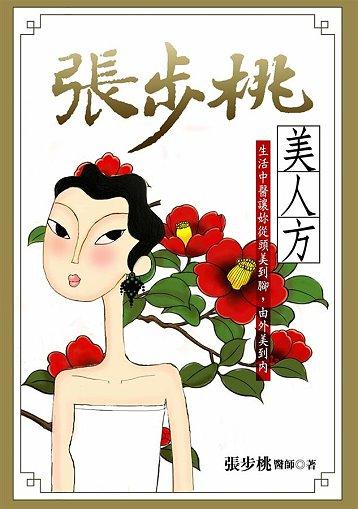 張步桃美人方-358