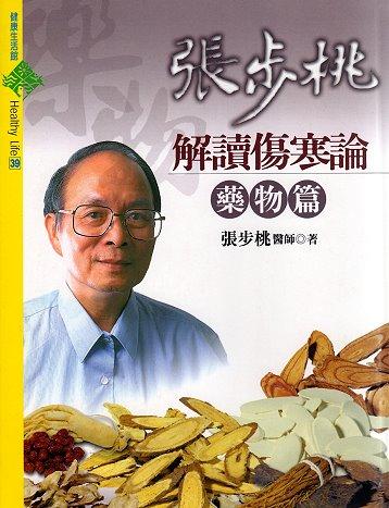 張步桃解讀傷寒論-藥物篇-358
