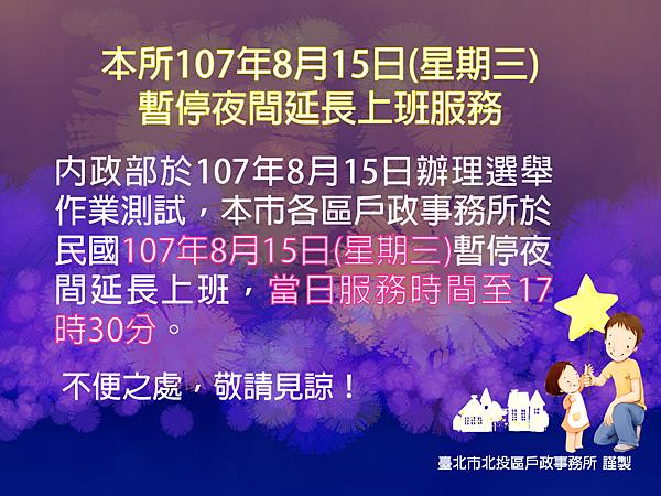 107年8月15日辦理選舉測試,是日暫停夜間延長服務。.png