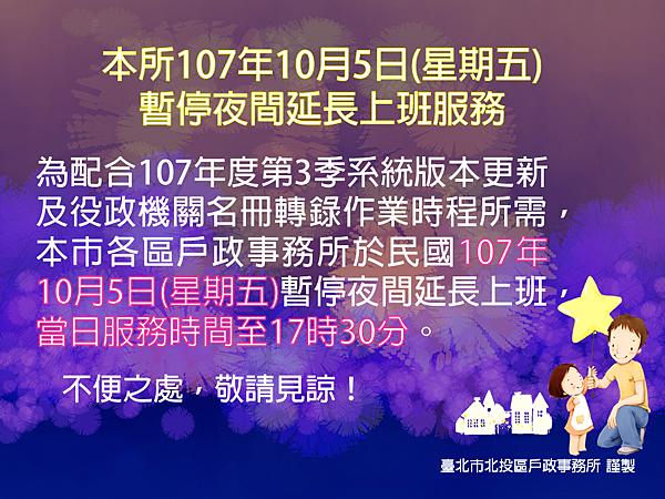 本所107年10月5日(星期五)暫停夜間延長上班服務.png