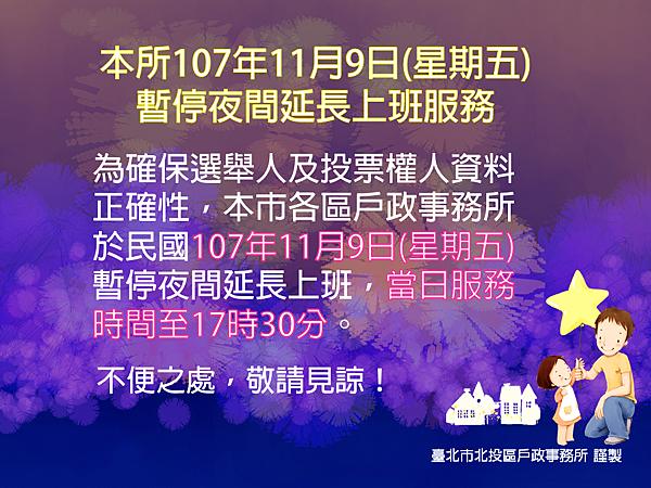 本所107年11月9日(星期五)暫停夜間延長上班服務.png
