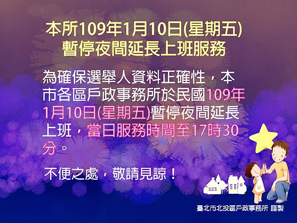 本所109年1月10日(星期五)暫停夜間延長上班服務.png