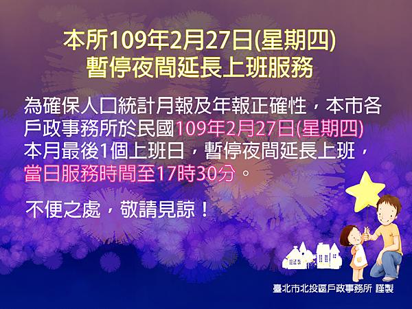 本所民國109年2月27日(星期四)暫停夜間延長上班服務.png