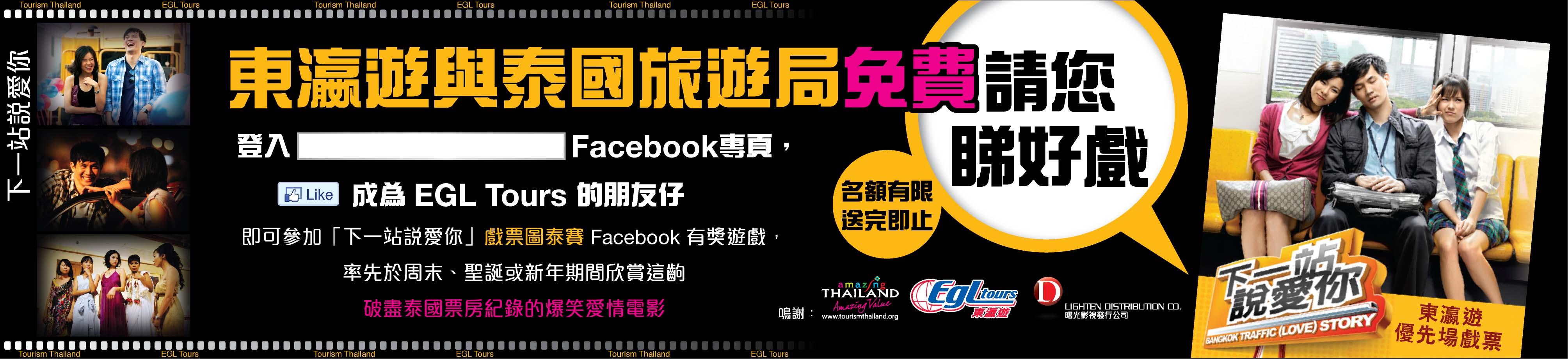 facebook banner HK