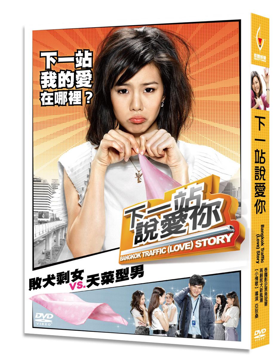 下一站說愛你直銷版DVD