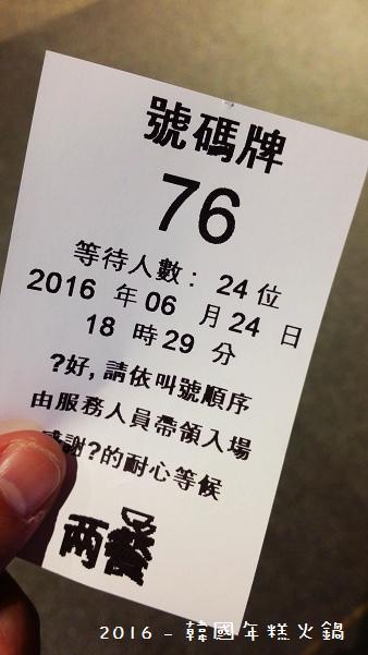 20160624_183041.jpg
