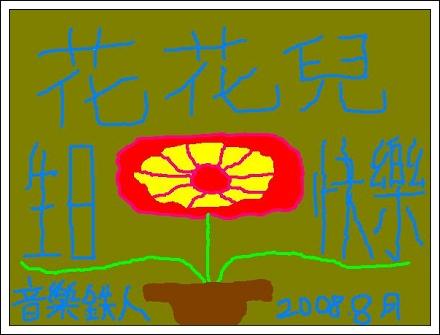 2008-08-17生日快樂 by音樂鐵人.jpg