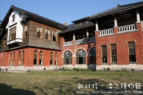 北投遊 - 溫泉博物館.jpg