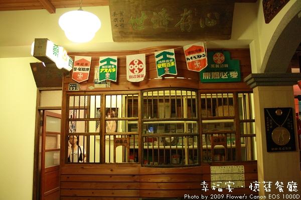 幸福宴.懷舊餐廳15.jpg