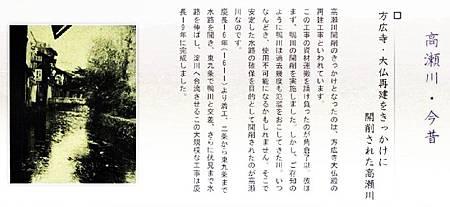 高瀨川今昔.jpg