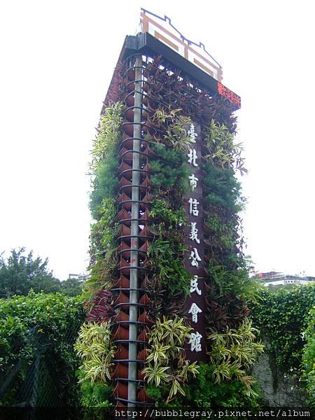 台北市信義公民會館 /