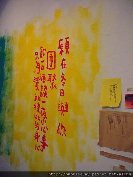 喜歡牆壁的顏色!
