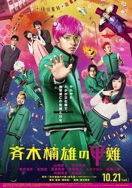 Saiki_Kusou_(film)_poster.jpg