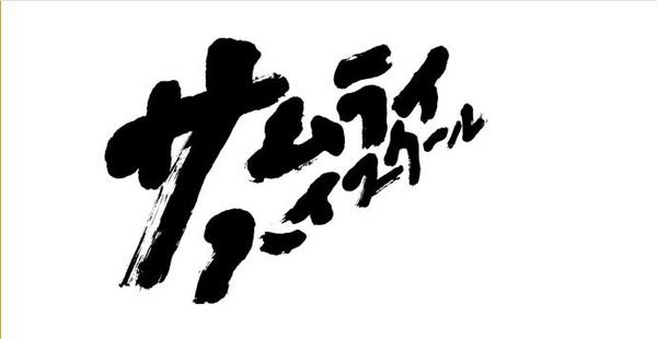 samurai high school.JPG