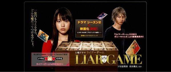 Liar Game2.JPG