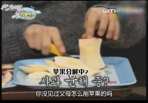 cutting apple.JPG
