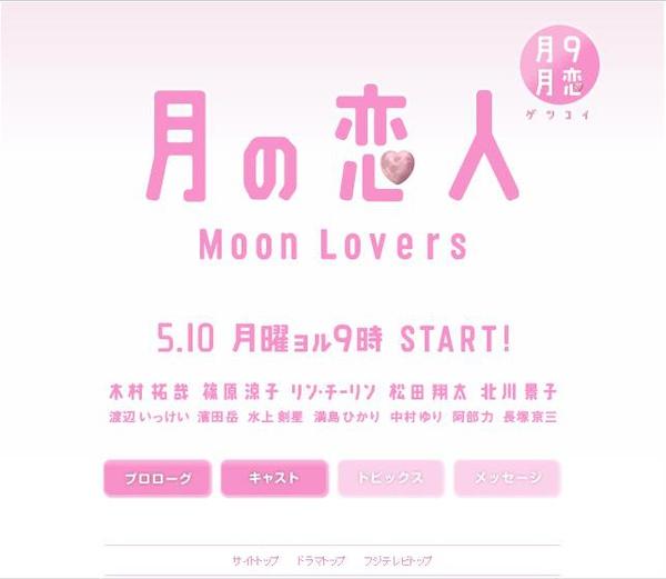 moon lover.JPG