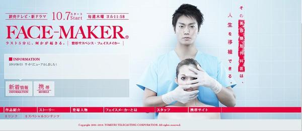 face-maker.JPG