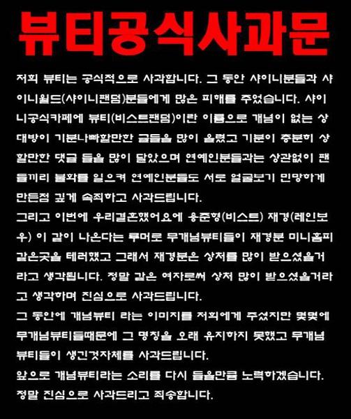 20110109_b2st_apology_02.jpg