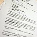 IMG_7755同意書怎樣也是得簽