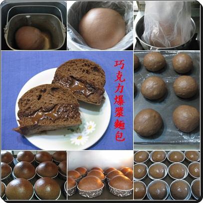 1月巧克力爆漿麵包