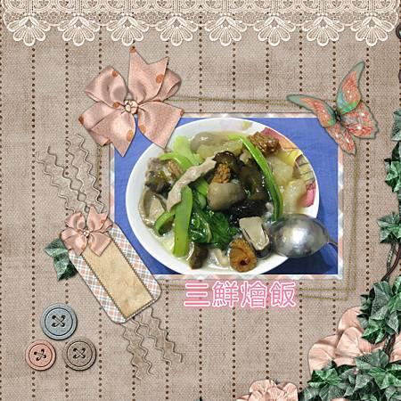三鮮燴飯2